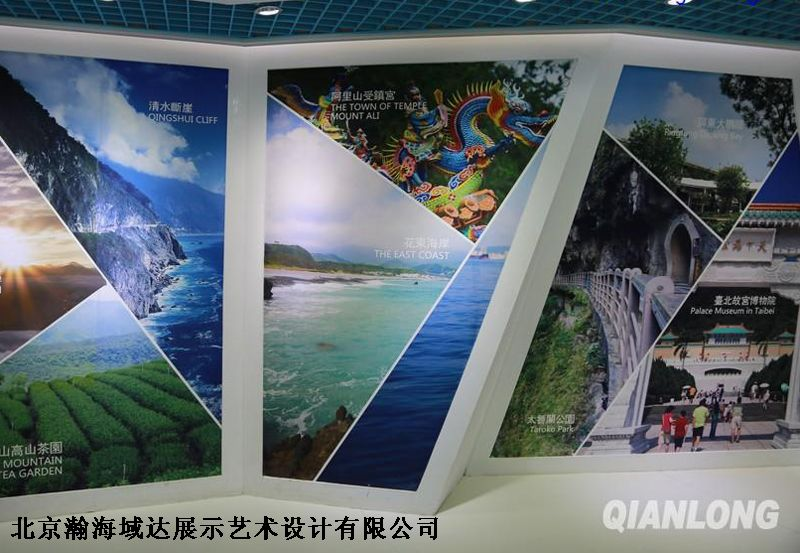2013年第九届北京世界园林-台湾馆